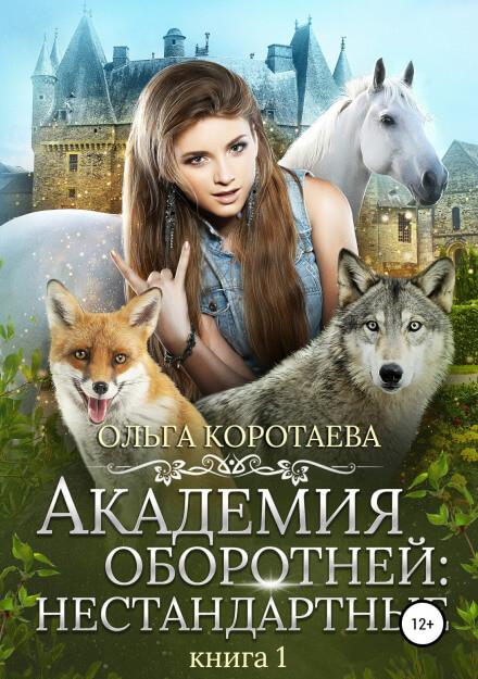 Академия оборотней: Нестандартные. Книга 1 - Ольга Коротаева
