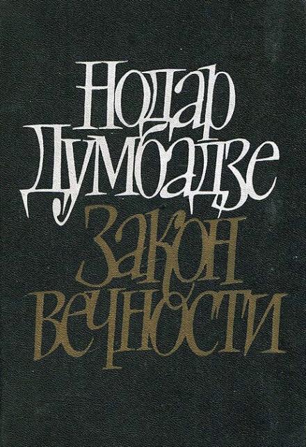Закон вечности - Нодар Думбадзе