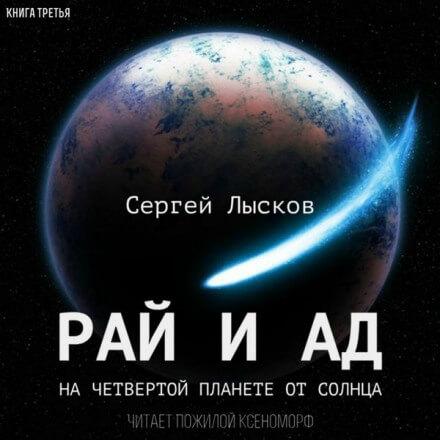 Рай и ад на четвёртой планете от Солнца - Сергей Лысков