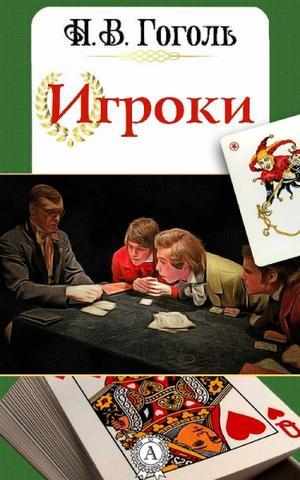 Игроки - Николай Гоголь