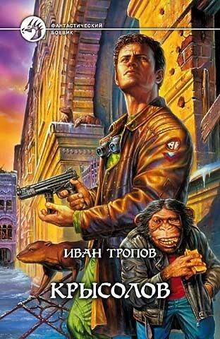 Крысолов - Иван Тропов