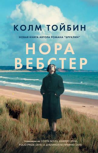 Нора Вебстер - Колм Тойбин