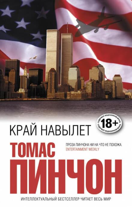 Край навылет - Томас Пинчон