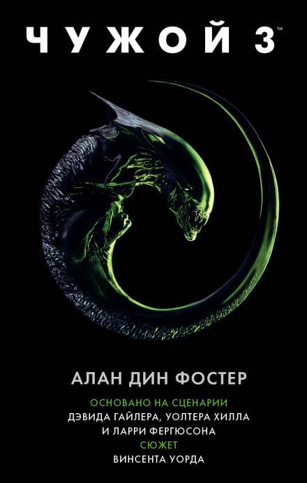Аудиокнига Чужой 3: Официальная новеллизация