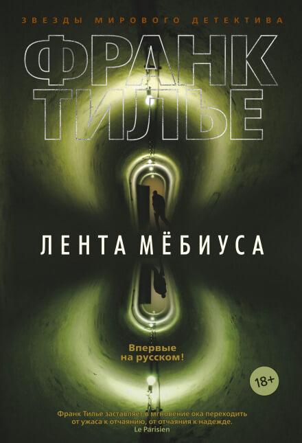 Лента Мёбиуса - Франк Тилье