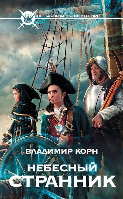 Небесный странник - Владимир Корн