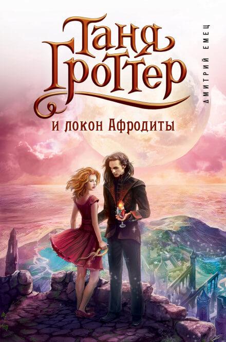 Таня Гроттер и локон Афродиты - Дмитрий Емец
