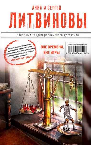 Вне времени, вне игры - Анна Литвинова, Сергей Литвинов