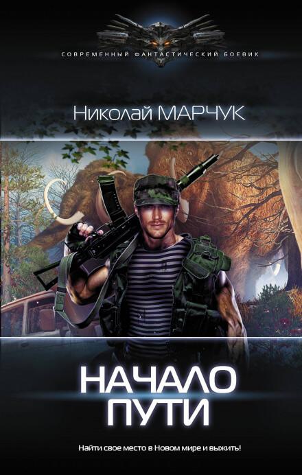 Начало пути - Николай Марчук