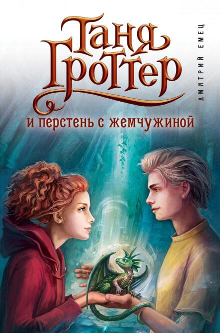 Таня Гроттер и перстень с жемчужиной - Дмитрий Емец