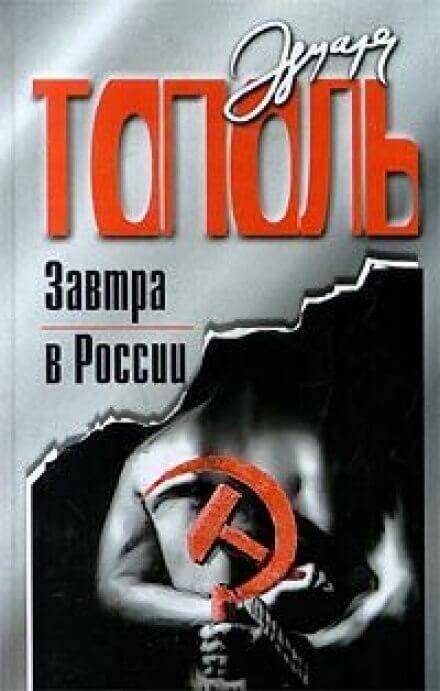 Аудиокнига Завтра в России