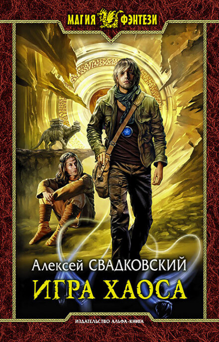 Игра Хаоса - Алексей Свадковский