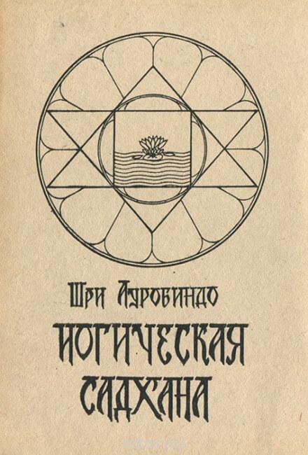 Йогическая садхана - Шри Ауробиндо