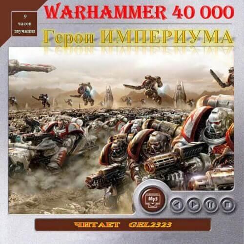 Герои Империума. Warhammer 40k -  Хейлей Гай, Смайлли Энди, Джовет Симон
