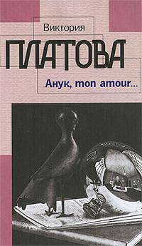 Аудиокнига Анук, mon amour