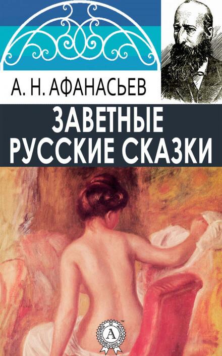 Скачать аудиокнигу Русские заветные сказки (18+)