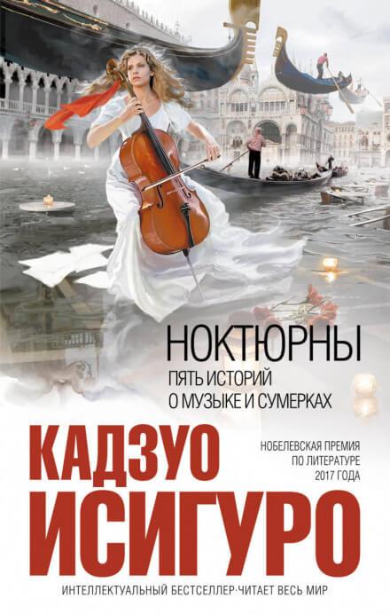 Аудиокнига Ноктюрны: Пять историй о музыке и сумерках