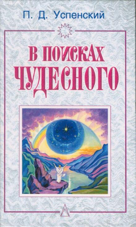 В поисках чудесного - Пётр Успенский