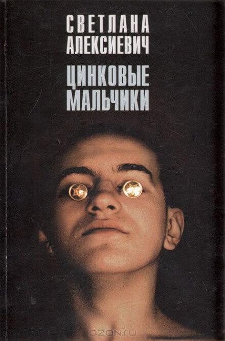 Цинковые мальчики - Светлана Алексиевич
