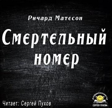 Смертельный номер - Ричард Матесон