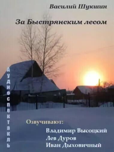 За Быстрянским лесом - Василий Шукшин