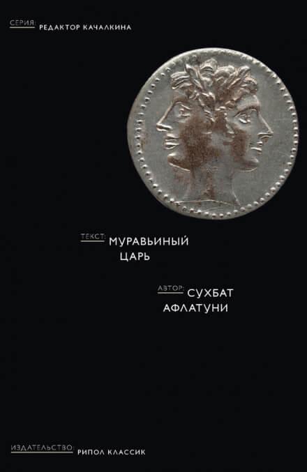 Муравьиный царь - Сухбат Афлатуни