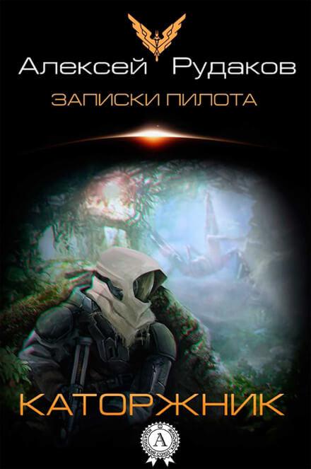 Каторжник - Алексей Рудаков
