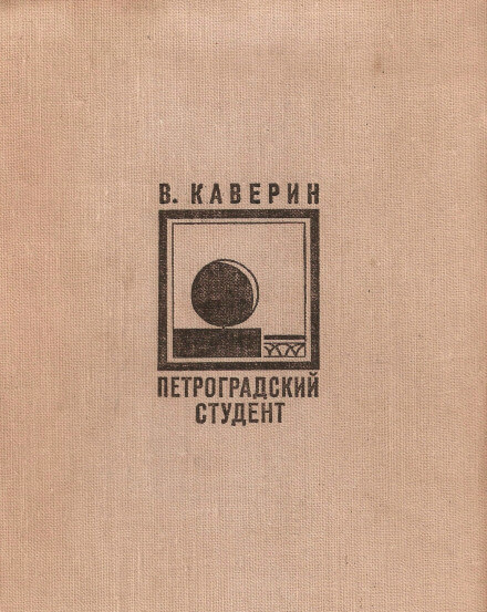 Аудиокнига Петроградский студент