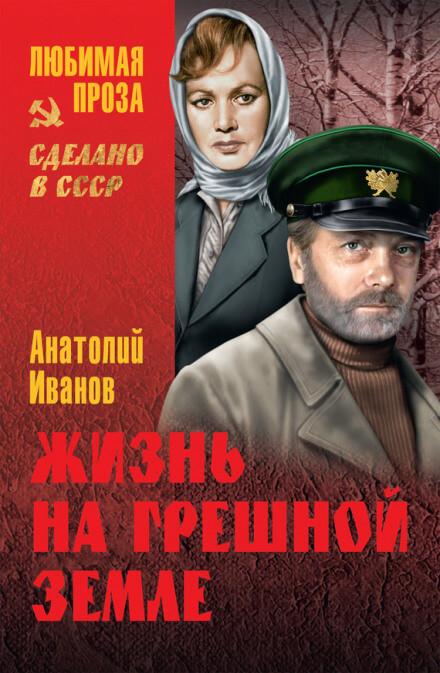 Жизнь на грешной земле - Анатолий Иванов