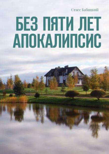 Без пяти лет апокалипсис - Стасс Бабицкий