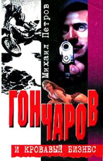 Гончаров и кровавая драма - Михаил Петров