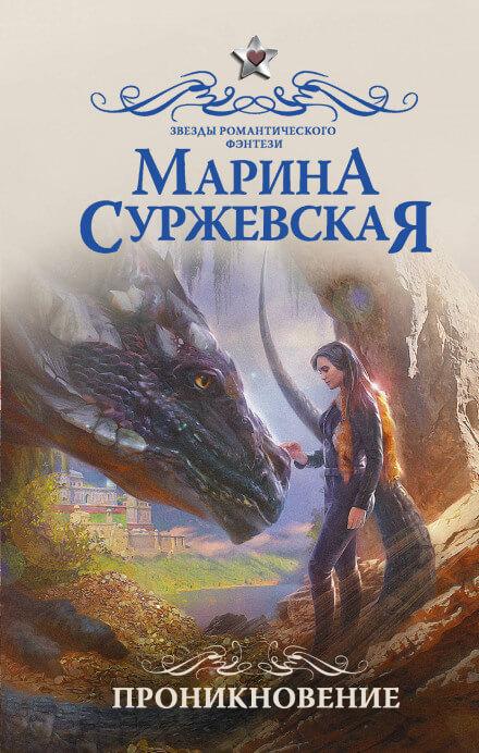 Проникновение - Марина Суржевская