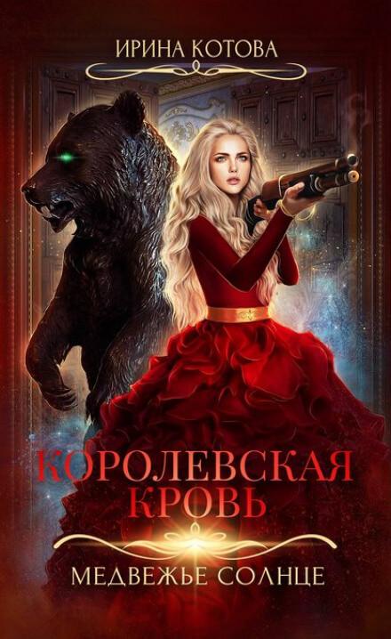 Медвежье солнце - Ирина Котова