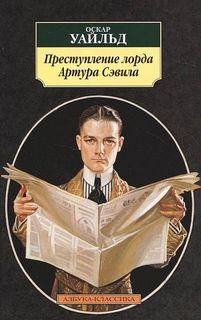 Преступление лорда Артура Сэвила -  Оскар Уайльд