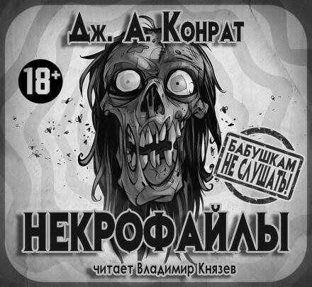 Некрофайлы - Джозеф Конрад