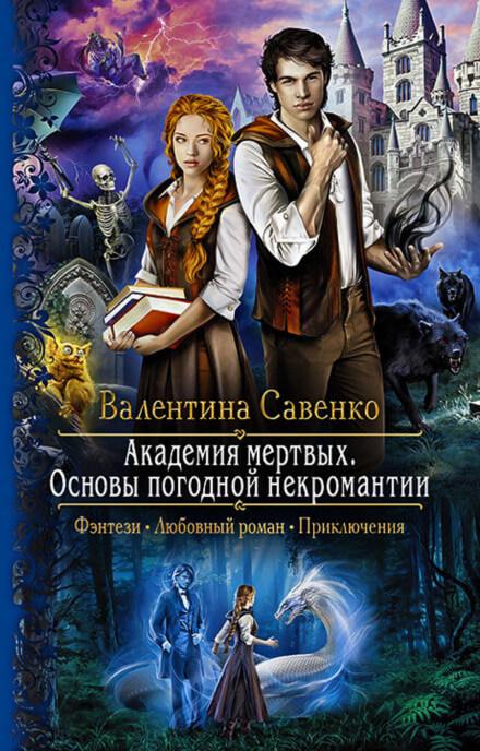 Академия мертвых. Основы погодной некромантии - Валентина Савенко