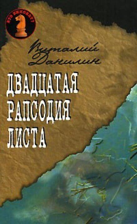 Аудиокнига Двадцатая рапсодия Листа
