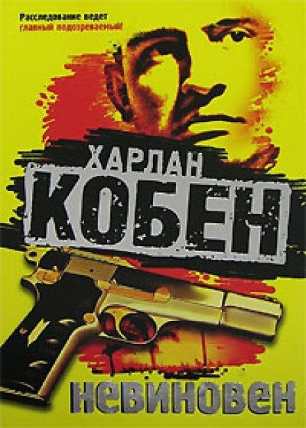 Невиновен - Кобен Харлан