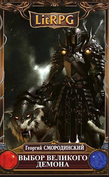 Выбор Великого Демона - Георгий Смородинский