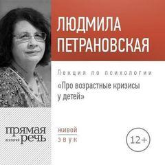 Аудиокнига Лекция по психологии «Про возрастные кризисы у детей»