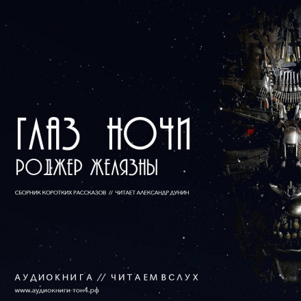 Глаз ночи - Роджер Желязны