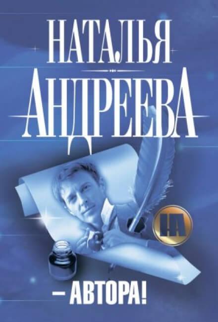 Автора! - Наталья Андреева