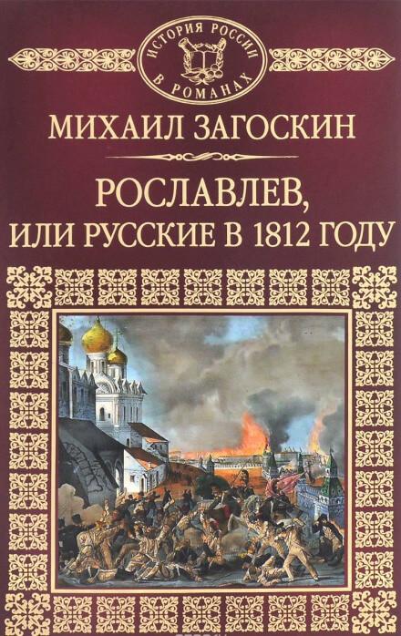 Рославлев, или Русские в 1812 году - Михаил Загоскин