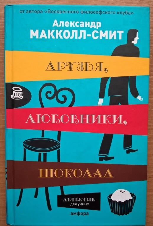 Друзья, любовники, шоколад - Александр Маккол Смит