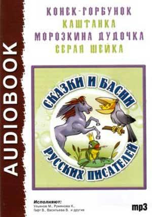 Аудиокнига Сказки и басни русских писателей