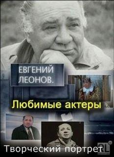 Аудиокнига Евгений Леонов. Творческий портрет