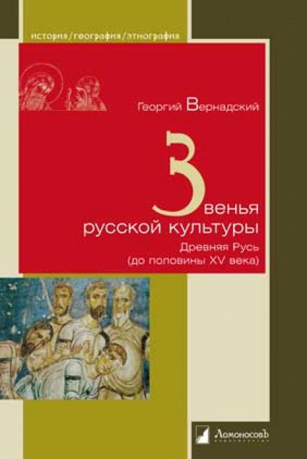 Аудиокнига Звенья русской культуры