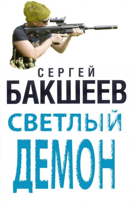 Светлый демон - Сергей Бакшеев