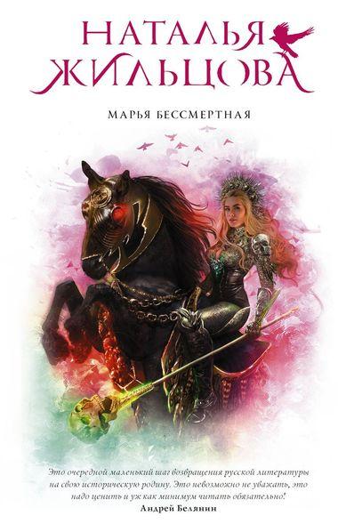 Аудиокнига Марья Бессмертная
