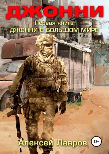 Джонни в большом мире - Алексей Лавров